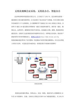 无纸化视频会议系统,无纸化办公,智能会议