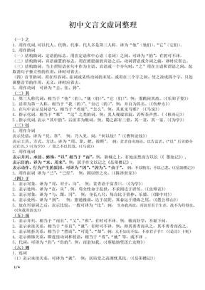 初中文言文虚词整理