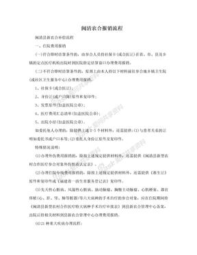 闽清农合报销流程