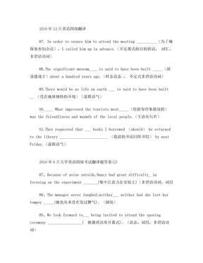英语四级翻译历年真题汇总