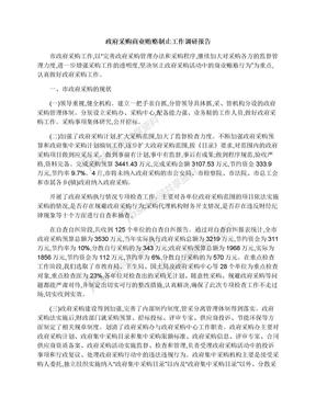 政府采购商业贿赂制止工作调研报告