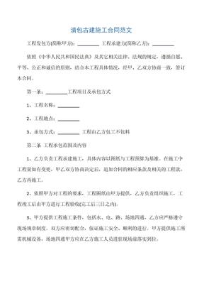 【建设工程施工合同】清包古建施工合同范文