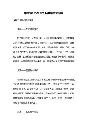 中考满分作文范文600字文章推荐