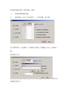 用友软件操作流程取消记账结账