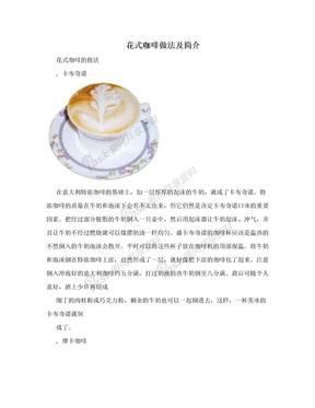 花式咖啡做法及简介