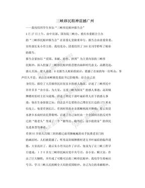三峡移民精神震撼广州