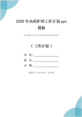 2020年内科护理工作计划ppt模板
