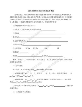 试用期解除劳动合同协议范本4篇