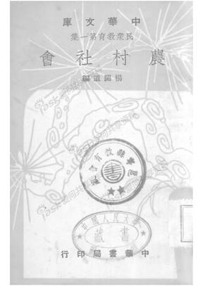 杨开道:农村社会