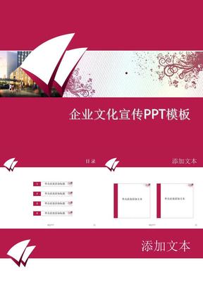 企业文化宣传通用ppt模板