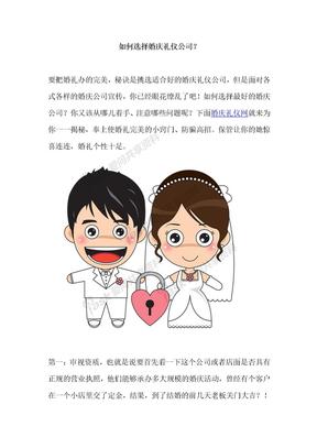 如何选择婚庆礼仪公司?