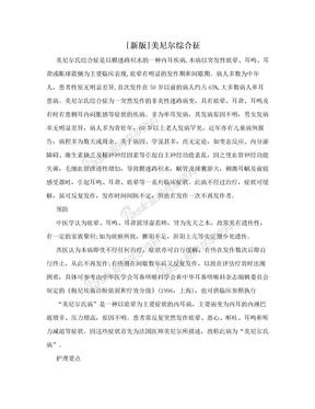 [新版]美尼尔综合征