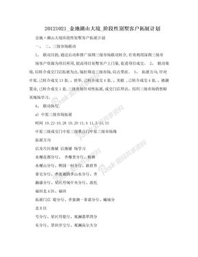 20121021_金地湖山大境_阶段性别墅客户拓展计划