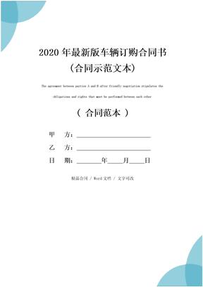 2020年最新版车辆订购合同书(合同示范文本)