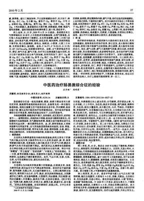 中医药治疗肠易激综合征的经验