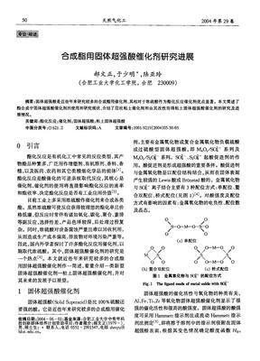 合成酯用固体超强酸催化剂研究进展