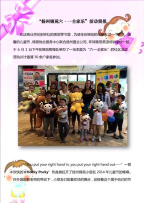 扬州锦苑六一儿童节社区活动简报
