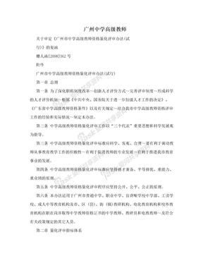 广州中学高级教师
