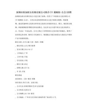 深圳市娱加娱乐传媒有限公司简介(YY视频娱+公会)招聘