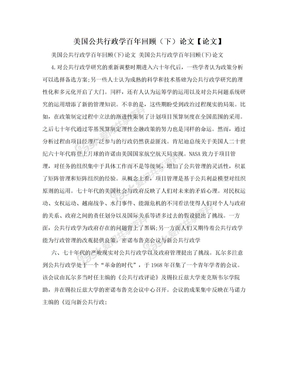 美国公共行政学百年回顾(下)论文【论文】