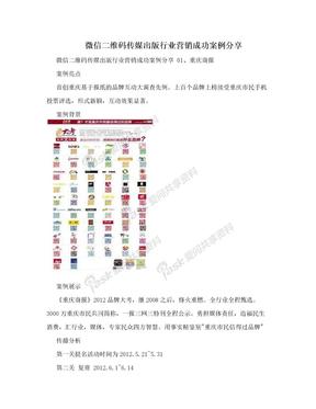 微信二维码传媒出版行业营销成功案例分享