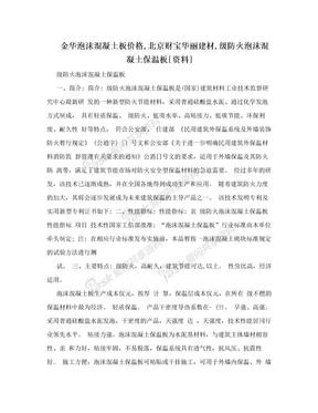 金华泡沫混凝土板价格,北京财宝华丽建材,级防火泡沫混凝土保温板[资料]