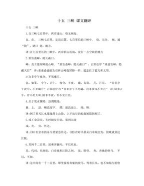 十五  三峡  课文翻译