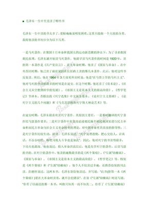 毛泽东读书