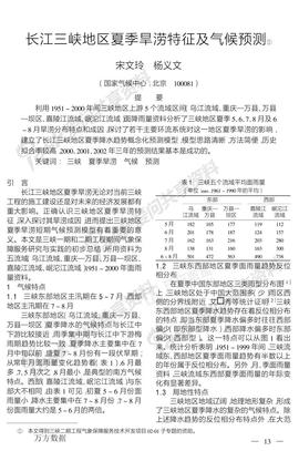 长江三峡地区夏季旱涝特征及气候预测