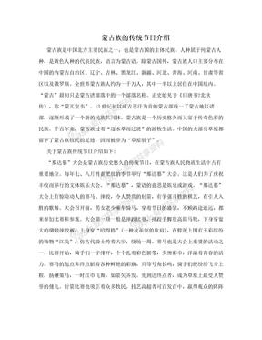 蒙古族的传统节日介绍