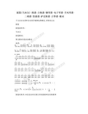 摇篮(马木尔)-简谱-吉他谱-钢琴谱-电子琴谱-手风琴谱-二胡谱-笛萧谱-萨克斯谱-古筝谱-歌词