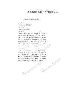 水庙农家乐旅游开发项目建议书