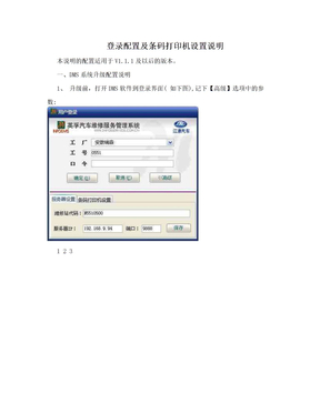 登录配置及条码打印机设置说明