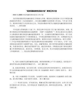 """""""局党风廉政教育活动计划""""教育工作计划"""