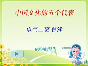 中国文化的五个符号