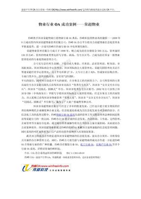 物业行业OA成功案例——荣超物业