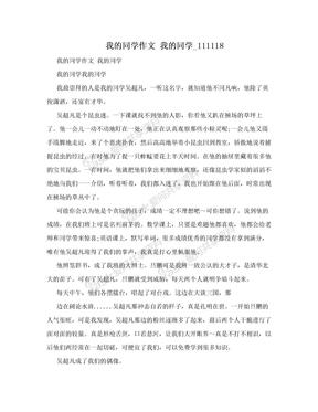 我的同学作文 我的同学_111118