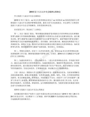 2015党十八大五中全会精神心得体会