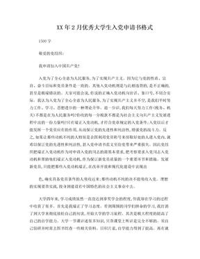 XX年2月优秀大学生入党申请书格式1500字