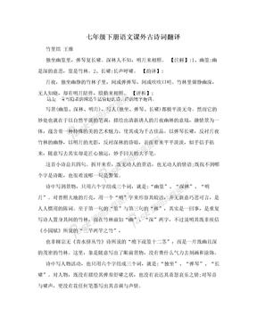 七年级下册语文课外古诗词翻译
