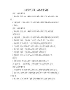 工作文档灯饰十大品牌排行榜