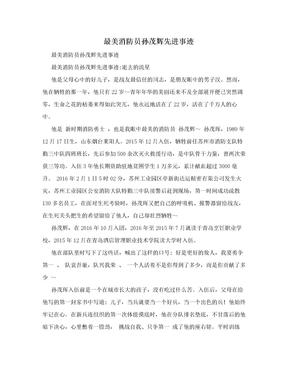 最美消防员孙茂辉先进事迹