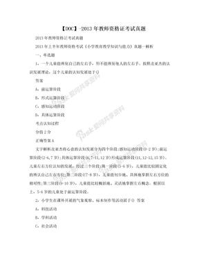 【DOC】-2013年教师资格证考试真题