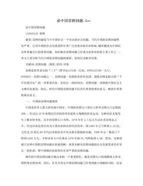 论中国贫困问题.doc