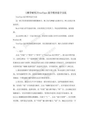 [教学研究]TrueType造字程序造字方法