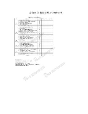 办公室5S检查标准_1430184279