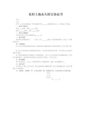 农村土地永久转让协议书()