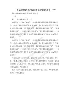 [黑龙江省鸡西市鸡冠区]黑龙江省鸡西市第一中学