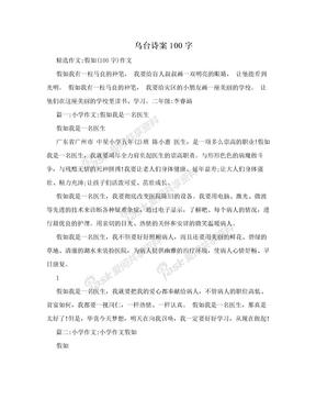 乌台诗案100字