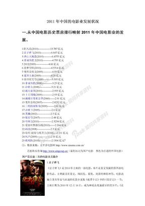 2011年中国的电影业发展状况